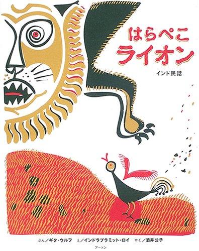はらぺこライオン (アジア・アフリカ絵本シリーズ―インド)の詳細を見る
