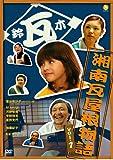 湘南瓦屋根物語 Vol.1 [DVD]