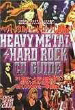 ヘヴィ・メタル/ハード・ロックCDガイド (シンコー・ミュージックMOOK DISC GEAR2000)