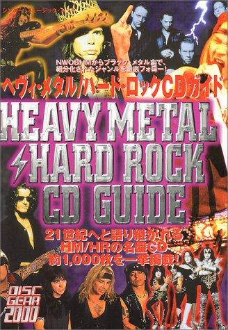 ムック ヘヴィメタル/ハードロックCDガイド (シンコー・ミュージックMOOK DISC GEAR2000)の詳細を見る