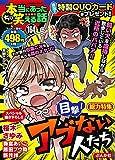 ちび本当にあった笑える話(164) (ぶんか社コミックス)