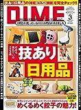 DIME(ダイム) 2017年 03 月号 [雑誌]