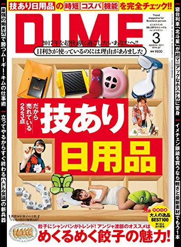 DIME(ダイム) 2017年 03 月号 [雑誌]の詳細を見る