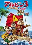 アルビン3 シマリスたちの大冒険<特別編>[DVD]