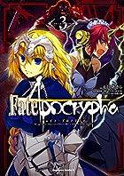Fate/Apocrypha 第03巻
