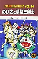 大長編ドラえもん14 のび太と夢幻三剣士: 大長編ドラえもん 14 (てんとう虫コミックス)