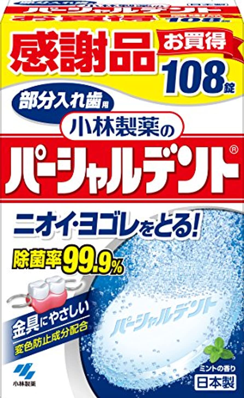 風刺化粧バックグラウンド小林製薬 パーシャルデント108錠感謝価格品