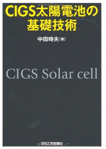 CIGS太陽電池の基礎技術