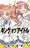 キング・オブ・アイドル 3 (少年サンデーコミックス)