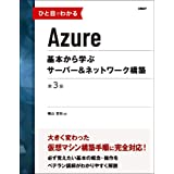 ひと目でわかるAzure 基本から学ぶサーバー&ネットワーク構築 第3版 (マイクロソフト関連書)