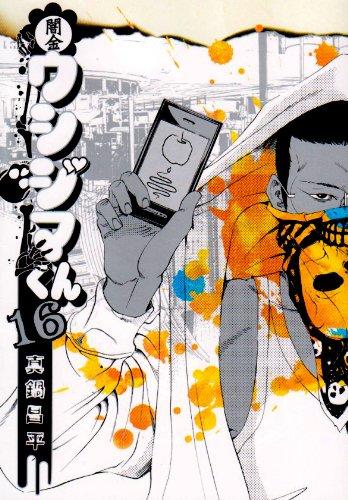 闇金ウシジマくん 16 (ビッグコミックス)の詳細を見る