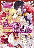 ダブル・エンゲージ 偽りの姫は騎士と踊る (一迅社文庫アイリス)