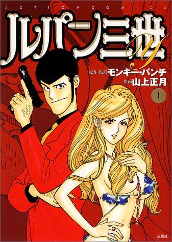 ルパン三世Y (1) (Action comics) [コミック] / モンキー・パンチ, 山上 正月 (著); 双葉社 (刊)