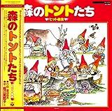 森のトントたち[堀江美都子][LP盤]