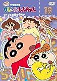 クレヨンしんちゃん TV版傑作選 第8期シリーズ 19[DVD]