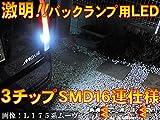 高輝度3chip内蔵 SMD16連(48連) LED バックランプ★ムーヴ カスタム L175S系 185S系 前期 後期 対応★発光色ホワイト【メガLED】