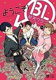 ようこそ!BL研究クラブへ【新装版】【ペーパー付】 (G-Lish comics)