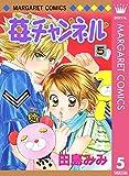 苺チャンネル 5 (マーガレットコミックスDIGITAL)