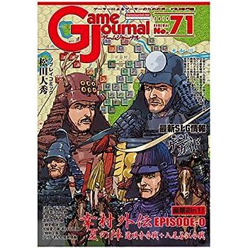 ゲームジャーナル71号 大坂夏の陣・前日の死闘 八尾若江+道明寺合戦