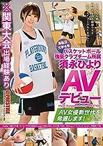 某私立大学4年 バスケットボール強豪クラブチーム所属須永ひより  AVデビュー AV女優新世代を発掘します! 36 /プレステージ [DVD]