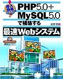 導入効果バツグン! PHP5.0+MySQL5.0で構築する最速Webシステム