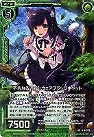 Z/X ゼクス 不吉なる『与幻』ウェアブラックキャット(ホログラム) 覚醒する希望(B18)/B18-092/UC