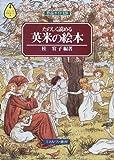 たのしく読める英米の絵本―作品ガイド120 (シリーズ・文学ガイド)