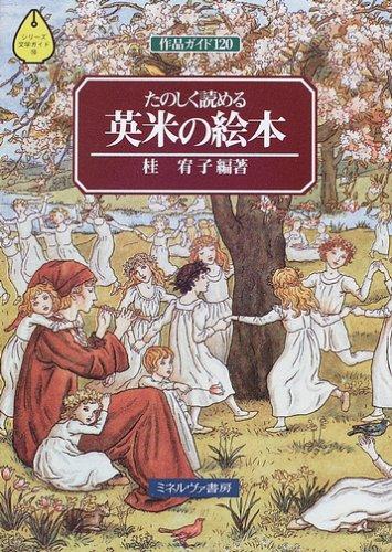 たのしく読める英米の絵本—作品ガイド120 (シリーズ・文学ガイド)