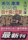 勇気凛凛ルリの色 四十肩と恋愛 (講談社文庫) -