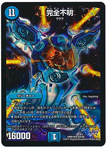 デュエルマスターズ/DMR-19/S4/SR/完全不明/水/クリーチャー
