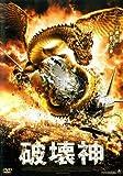 破壊神 [レンタル落ち] [DVD]