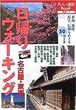 日帰りウォーキング 名古屋・東海 (大人の遠足BOOK)