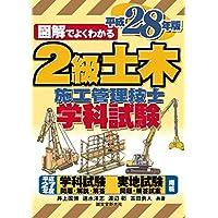2級土木施工管理技士 学科試験 平成28年版