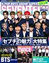 K-POP GROUP SUPER SEVENTEEN SPECIAL (DIA COLLECTION)