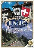 世界遺産 【スイス編】 [DVD] JPSD-007