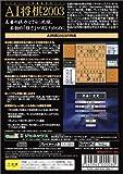 「AI将棋2003」の関連画像