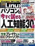 日経Linux(リナックス) 2017年 3月号 [雑誌] -