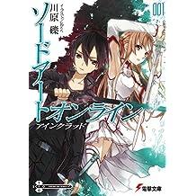 ソードアート・オンライン1 アインクラッド (電撃文庫)
