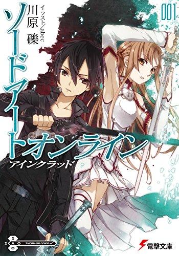 ソードアート・オンライン1 アインクラッド<ソードアート・オンライン> (電撃文庫)