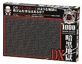 1000ピース ジグソーパズル 地獄パズル 暗黒地獄DX (49x72cm)