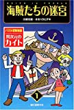海賊たちの迷宮 (パズル冒険物語 異次元のカイト)