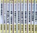 護樹騎士団物語 セット (トクマ・ノベルズ EDGE) [マーケットプレイスセット]