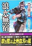 浪人無宿―博徒狩り血風剣 (コスミック・時代文庫)