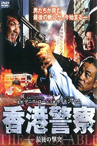 香港警察 最後の撃突