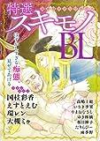 特選スキモノBL (b-BOY)