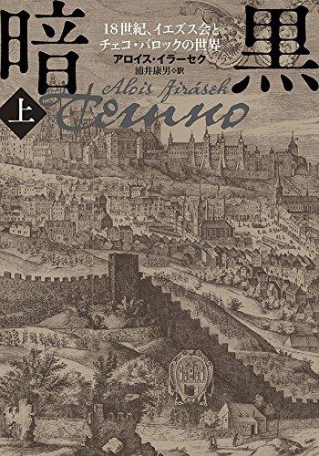 暗黒〈上〉―18世紀、イエズス会とチェコ・バロックの世界
