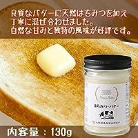 【飛騨牛乳】はちみつバター130g