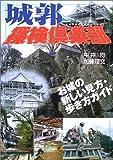 城郭探検倶楽部―お城の新しい見方・歩き方ガイド