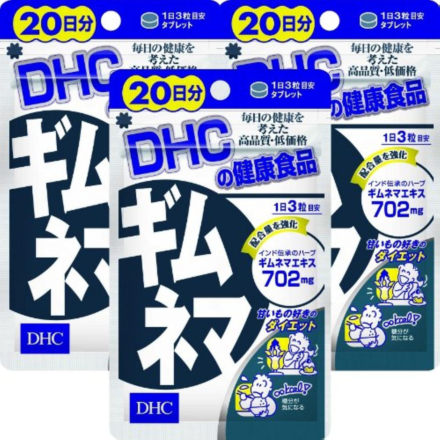 見る結び目愛国的なDHCギムネマ20日【3個セット】