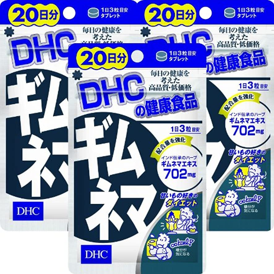 敵対的ばか抜け目のないDHCギムネマ20日【3個セット】